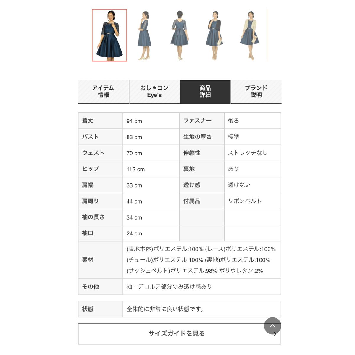 サイズは商品ページの「商品詳細」欄に記載