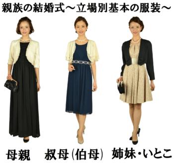 レンタルドレスの選び方を伝授